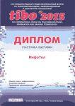 Диплом ТИБО-2015