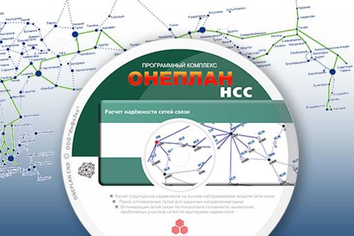 Расчет надежности сетей связи
